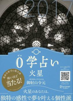 0学占い 火星 2017-電子書籍