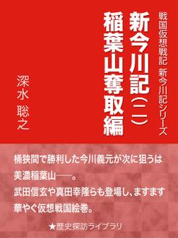 新今川記(二)稲葉山奪取編-電子書籍