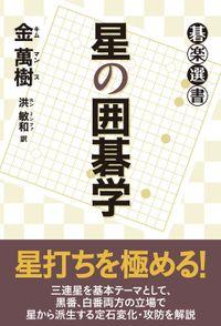 星の囲碁学(碁楽選書)