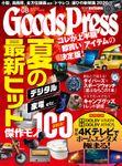 GoodsPress2020年8月号