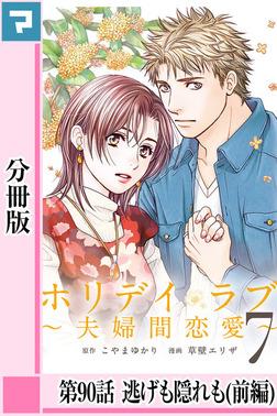 ホリデイラブ ~夫婦間恋愛~【分冊版】 第90話-電子書籍