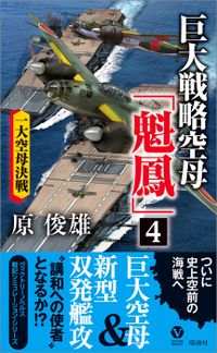 巨大戦略空母「魁鳳」(4)一大空母決戦