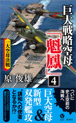 巨大戦略空母「魁鳳」(4)一大空母決戦-電子書籍