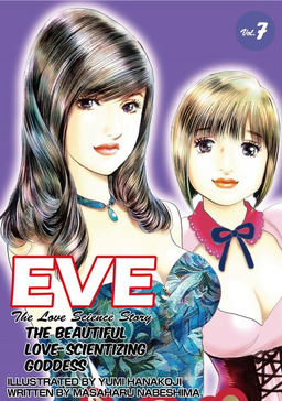 EVE:THE BEAUTIFUL LOVE-SCIENTIZING GODDESS, Volume 7