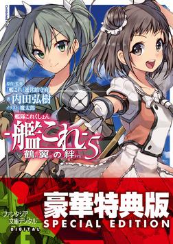 艦隊これくしょん -艦これ- 鶴翼の絆5〈電子特別版〉-電子書籍