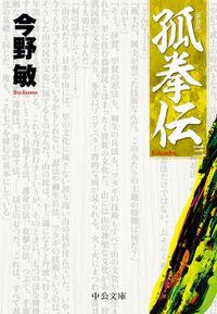 孤拳伝(三) 新装版