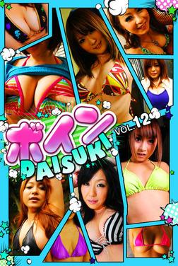 ボインDAISUKI vol.12-電子書籍