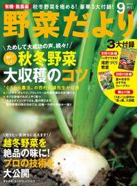 野菜だより2012年9月号