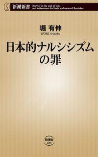 日本的ナルシシズムの罪