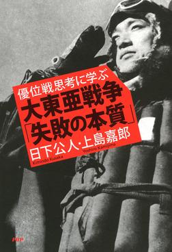優位戦思考に学ぶ 大東亜戦争「失敗の本質」-電子書籍