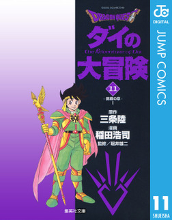 DRAGON QUEST―ダイの大冒険― 11-電子書籍