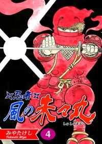 忍者・風の朱々丸(4)【フルカラー:第7話/第8話】