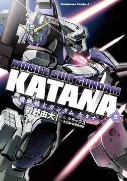 機動戦士ガンダム カタナ(5)-電子書籍