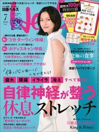 日経ヘルス 2018年7月号 [雑誌]