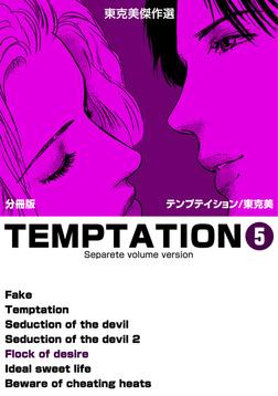 東克美傑作選 テンプテイション【分冊版】 5-電子書籍