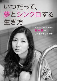 「アスリート・メソッド」シリーズ Vol.2 いつだって、夢とシンクロする生き方 ~元シンクロ日本代表選手・青木愛のこれまでとこれから~