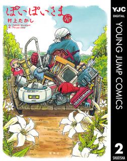ぽいぽいさま 2-電子書籍