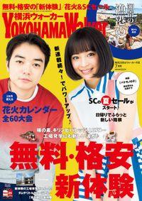 YokohamaWalker横浜ウォーカー 2015 7月号