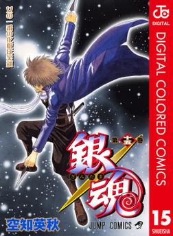 銀魂 カラー版 15-電子書籍