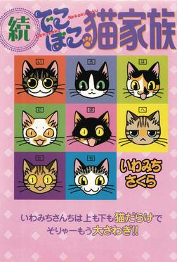 続 でこぼこ猫家族-電子書籍