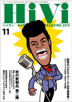 HiVi (ハイヴィ) 2015年 11月号-電子書籍
