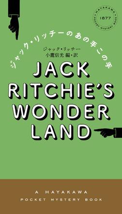 ジャック・リッチーのあの手この手-電子書籍