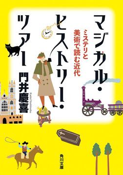 マジカル・ヒストリー・ツアー ミステリと美術で読む近代-電子書籍