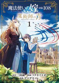 魔法使いの嫁 詩篇.108 魔術師の青(ブレイドコミックス)