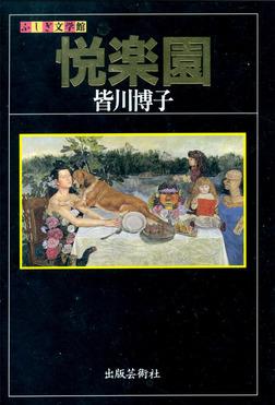悦楽園-電子書籍