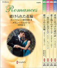 ハーレクイン・ロマンスセット 1
