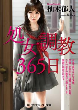 処女調教365日-電子書籍