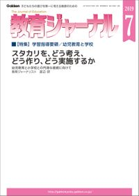 教育ジャーナル 2019年7月号Lite版(第1特集)