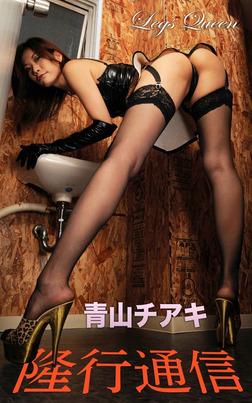 隆行通信『青山チアキ・Legs Queen』(202Photos)-電子書籍