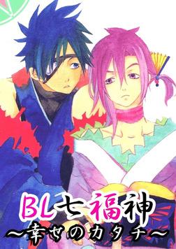 BL七福神~幸せのかたち~(2)-電子書籍