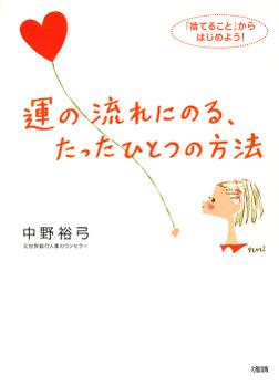 運の流れにのる、たったひとつの方法(大和出版) 「捨てること」からはじめよう!-電子書籍