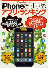 iPhoneおすすめアプリ・ランキング