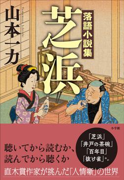 芝浜~落語小説集~-電子書籍