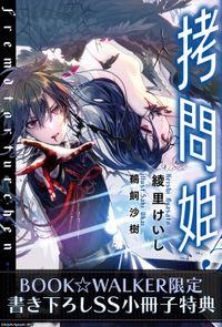 【期間限定購入特典】異世界拷問姫 5 BOOK☆WALKER限定書き下ろしショートストーリー