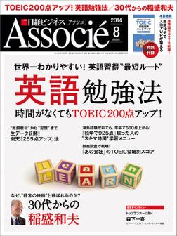 日経ビジネスアソシエ 2014年 08月号 [雑誌]-電子書籍