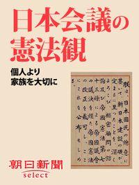 日本会議の憲法観 個人より家族を大切に