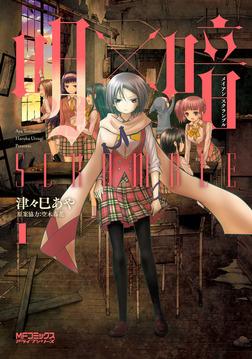 明×暗SCRAMBLE 1-電子書籍