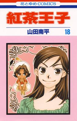 紅茶王子 18巻-電子書籍