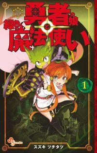 勇者の娘と緑色の魔法使い(1)