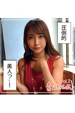 【素人ハメ撮り】怜奈 Vol.2-電子書籍