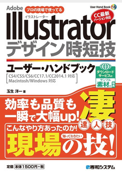 Illustrator デザイン時短技 ユーザー・ハンドブック-電子書籍