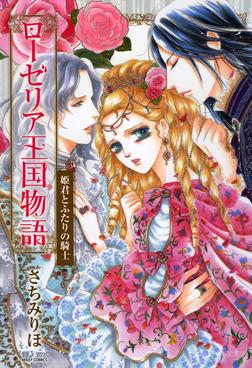 ローゼリア王国物語4 姫君とふたりの騎士-電子書籍