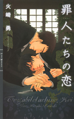 罪人たちの恋-電子書籍