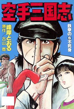 空手三国志 鉄拳の5-電子書籍