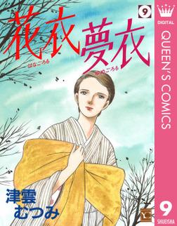 花衣 夢衣 9-電子書籍