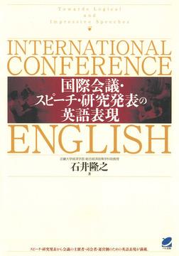 国際会議・スピーチ・研究発表の英語表現(CDなしバージョン)-電子書籍